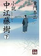 小説 中江藤樹〈下〉(人物文庫)