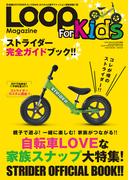 LOOP MAGAZINE For Kids(LOOP MAGAZINE特別ヘンシュウ)