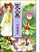 天人果(ホラーMシリーズ)