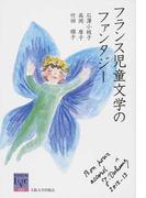 フランス児童文学のファンタジー (阪大リーブル)(阪大リーブル)