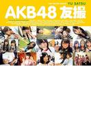 AKB48友撮 THE YELLOW ALBUM (KODANSHA MOOK)
