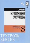 図書館情報資源概論 (JLA図書館情報学テキストシリーズ)