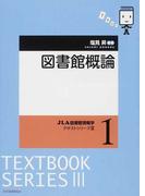 図書館概論 (JLA図書館情報学テキストシリーズ)