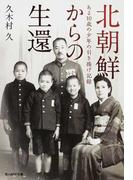 北朝鮮からの生還 ある10歳の少年の引き揚げ記録 (光人社NF文庫)(光人社NF文庫)