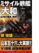 ミサイル戦艦「大和」 書下ろし長編戦記シミュレーション 1 飛行爆弾、発射!! (コスモノベルス)(コスモノベルス)