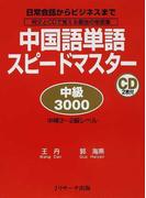 中国語単語スピードマスター 中級3000 日常会話からビジネスまで 例文とCDで覚える最強の単語集 中検3〜2級レベル