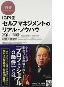 IGPI流セルフマネジメントのリアル・ノウハウ (PHPビジネス新書)(PHPビジネス新書)