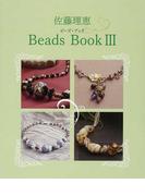 佐藤理恵Beads Book 3
