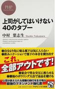 上司がしてはいけない40のタブー (PHPビジネス新書)(PHPビジネス新書)