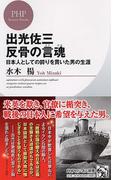出光佐三反骨の言魂 日本人としての誇りを貫いた男の生涯 (PHPビジネス新書)(PHPビジネス新書)