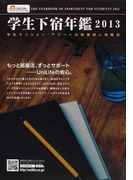 学生下宿年鑑 2013