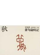 平凡社俳句歳時記 新装第2版 秋