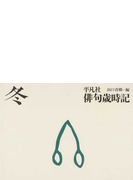 平凡社俳句歳時記 新装第2版 冬