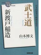 武士道 新渡戸稲造 日本的思考の根源を見る (NHK「100分de名著」ブックス)