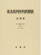 最高裁判所判例解説 民事篇 平成21年度下 7月〜12月分