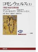 コモンウェルス 〈帝国〉を超える革命論 上 (NHKブックス)(NHKブックス)