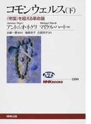 コモンウェルス 〈帝国〉を超える革命論 下 (NHKブックス)(NHKブックス)