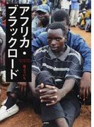 アフリカ・ブラックロード