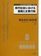 現代社会における組織と企業行動 (埼玉学園大学研究叢書)