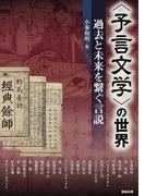 アジア遊学 159 〈予言文学〉の世界