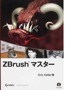 ZBrushマスター Introducing ZBrush Third Edition日本語版