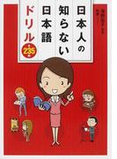 日本人の知らない日本語ドリル全235問
