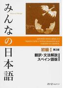 みんなの日本語初級Ⅰ翻訳・文法解説スペイン語版 第2版