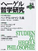 ヘーゲル哲学研究 vol.18(2012) 特集ヘーゲルとロマン主義
