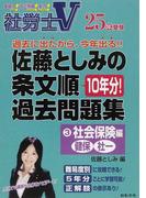 佐藤としみの条文順過去問題集 社労士V 25年受験3 社会保険編