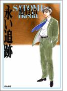 永い追跡 1巻(ホラーMシリーズ)