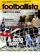 海外サッカー週刊誌footballista No.287