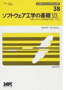 ソフトウェア工学の基礎 19 日本ソフトウェア科学会FOSE 2012 (レクチャーノート/ソフトウェア学)
