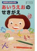 あいうえおのせきがえ (ことばって、たのしいな!)