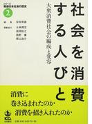 シリーズ戦後日本社会の歴史 2 社会を消費する人びと