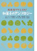 坂木司リクエスト!和菓子のアンソロジー