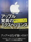 アップル驚異のエクスペリエンス 顧客を大ファンに変える「アップルストア」の法則