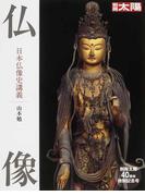 仏像 日本仏像史講義 (別冊太陽)