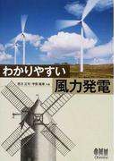 わかりやすい風力発電