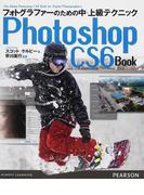 Photoshop CS6 Book フォトグラファーのための中・上級テクニック