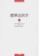 標準法医学 第7版 (Standard Textbook)