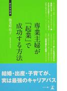 専業主婦が「起業」で成功する方法 女性の新しいキャリア (経営者新書)