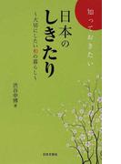 知っておきたい日本のしきたり 大切にしたい和の暮らし (日文PLUS)