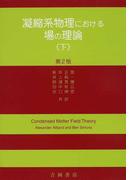 凝縮系物理における場の理論 第2版 下