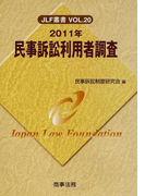 民事訴訟利用者調査 2011年 (JLF叢書)