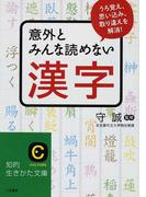 意外とみんな読めない漢字 うろ覚え、思い込み、取り違えを解消! (知的生きかた文庫 CULTURE)(知的生きかた文庫)