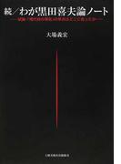 わが黒田喜夫論ノート 続 試論・「現代詩の現在」の萃点はどこに在ったか