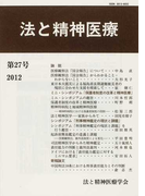 法と精神医療 第27号(2012)