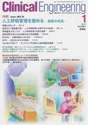 クリニカルエンジニアリング 臨床工学ジャーナル Vol.24No.1(2013−1月号) 特集人工呼吸管理を極める
