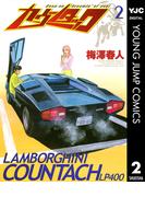 カウンタック 2(ヤングジャンプコミックスDIGITAL)
