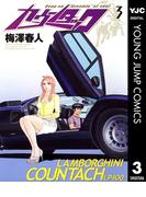カウンタック 3(ヤングジャンプコミックスDIGITAL)